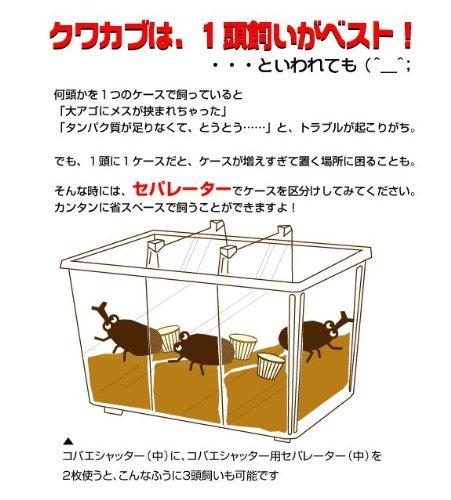 コバエシャッター用セパレーター/タイニー