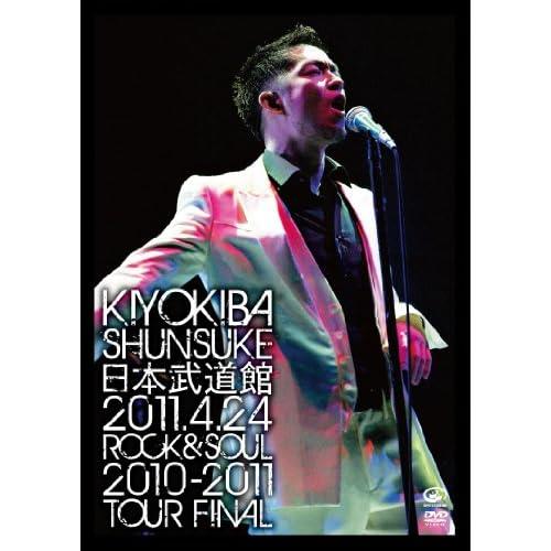 日本武道館-2011年4月24日 ROCK&SOUL 2010-2011 TOUR FINAL- [DVD]をAmazonでチェック