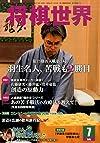 将棋世界 2015年 07月号