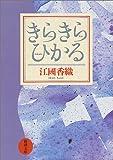 きらきらひかる (新潮文庫)