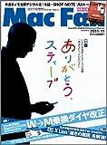Mac Fan (マックファン) 2011年 11月号 [雑誌]