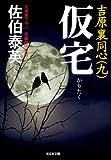 仮宅―吉原裏同心〈9〉 (光文社時代小説文庫)