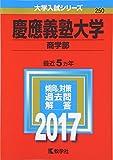 慶應義塾大学(商学部) (2017年版大学入試シリーズ)