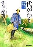 代がわり―鎌倉河岸捕物控 (ハルキ文庫 さ 8-17 時代小説文庫)
