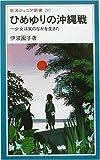 ひめゆりの沖縄戦―少女は嵐のなかを生きた (岩波ジュニア新書)