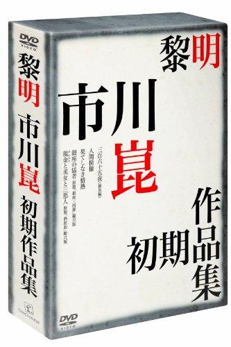 黎明-市川崑初期作品集- [DVD]