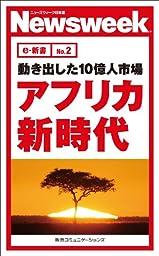 動き出した10億人市場 アフリカ新時代(ニューズウィーク日本版e-新書No.2)