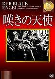 嘆きの天使【淀川長治解説映像付き】 [DVD] 北野義則ヨーロッパ映画ソムリエ・ 1931~1933年ヨーロッパ映画BEST10