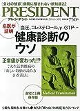 PRESIDENT (プレジデント) 2014年 6/30号 [雑誌]