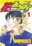花とみつばち(1) (ヤングマガジンコミックス)