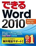 できるWord 2010 Windows 7/Vista/XP対応