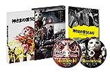 神さまの言うとおり DVD スペシャル・エディション