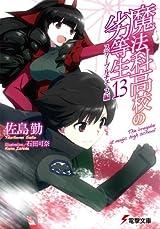 魔法科高校の劣等生 (13) スティープルチェース編 (電撃文庫)