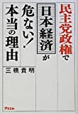 民主党政権で日本経済が危ない!本当の理由