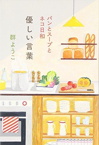 優しい言葉―パンとスープとネコ日和