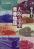 大阪の電車 青春物語