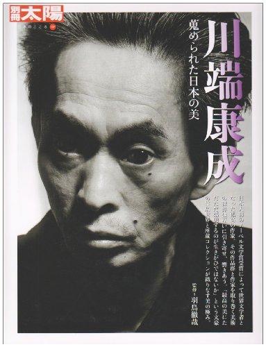 川端康成―蒐められた日本の美 (別冊太陽 日本のこころ 157)