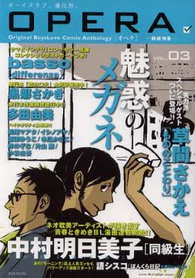 OPERA Vol.3-眼鏡特集- (EDGE COMIX)