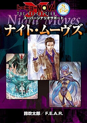 トーキョーN◎VA THE AXLERATION スーパー・シナリオ・サポート Vol.1 ナイト・ムーヴズ