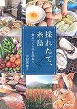 採れたて、糸島―食のつくり手を訪ねて