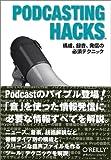 Podcasting Hacks ―構成、録音、発信の必須テクニック