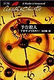 予告殺人 (ハヤカワ文庫―クリスティー文庫)