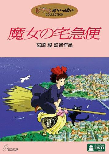 魔女の宅急便 [DVD]