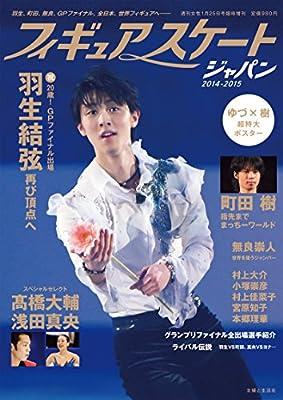 フィギュアスケートジャパン2014-2015