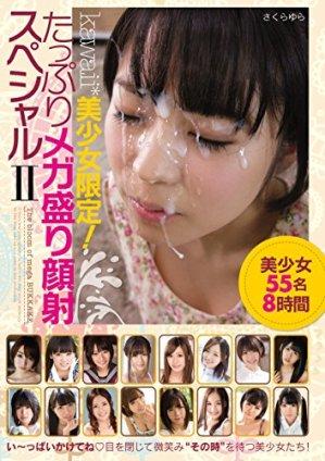 kawaii*美少女限定!たっぷりメガ盛り顔射スペシャルII kawaii [DVD]