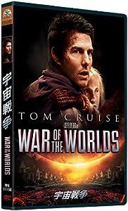 宇宙戦争 -WAR OF THE WORLDS-
