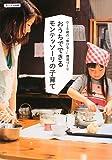 0~6歳の「伸びる! 」環境づくり  おうちでできるモンテッソーリの子育て (クーヨンの本) -