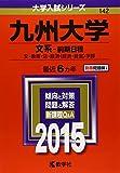九州大学(文系-前期日程) (2015年版大学入試シリーズ)