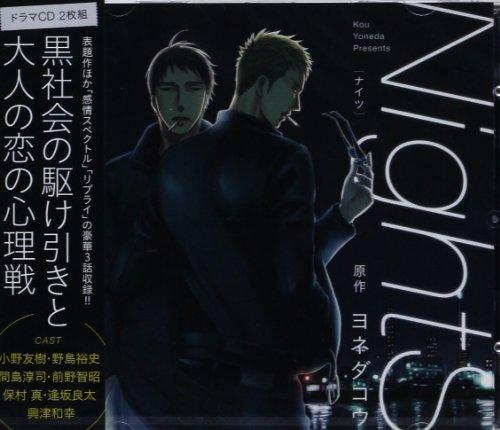 ドラマCD NightS