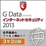 G Data インターネットセキュリティ 2013 3年3台版 [ダウンロード]