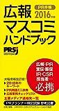 広報・マスコミハンドブックPR手帳2016年版