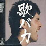 Ken Hirai 10th Anniversary Complete Single Collection '95-'05 歌バカ (通常盤) / 平井堅 (CD - 2005)
