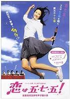 恋は五・七・五! 全国高校生俳句甲子園大会 [DVD]