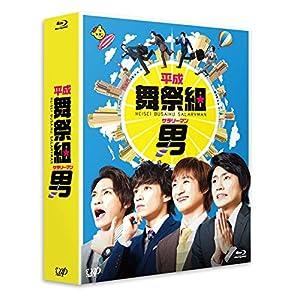 平成舞祭組男 Blu-ray BOX 豪華版(初回限定生産)