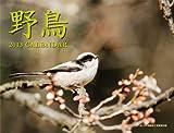 野鳥[2013年 カレンダー] ([カレンダー])