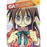 GA -芸術科アートデザインクラス- TVアニメビジュアルガイドブック (まんがタイムKRコミックス)