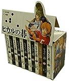 ヒカルの碁 全12巻セット (集英社文庫―コミック版)