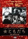 女ともだち  ミケランジェロ・アントニオーニ [DVD]