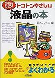 トコトンやさしい液晶の本 (B&Tブックス―今日からモノ知りシリーズ)