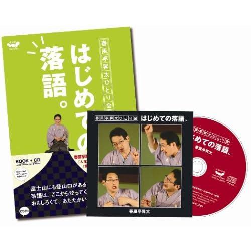 はじめての落語。 春風亭昇太ひとり会 (ほぼ日CDブックス)