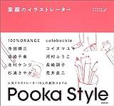 素顔のイラストレーター (POOKA STYLE)