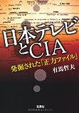 日本テレビとCIA 発掘された「正力ファイル」 (宝島SUGOI文庫) -