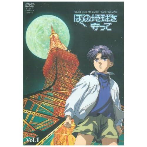 ぼくの地球を守って Vol.1 [DVD]