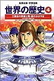 世界の歴史 (4) 三国志の英雄と隋・唐のかがやき : 古代中国と朝鮮半島  集英社版・学習漫画