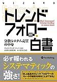トレンドフォロー白書 (ウイザードブックシリーズ)