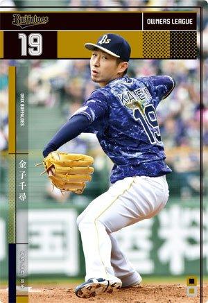 オーナーズリーグ24弾 / OL24 / NB / 金子千尋 / オリックス / OL24 015